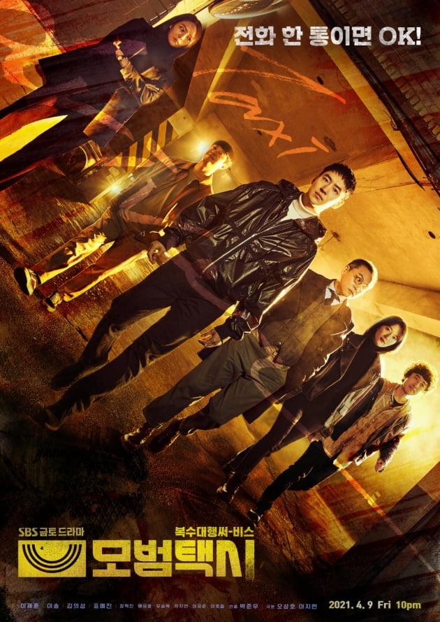 /사진=SBS 금토드라마 '모범택시' 메인 포스터