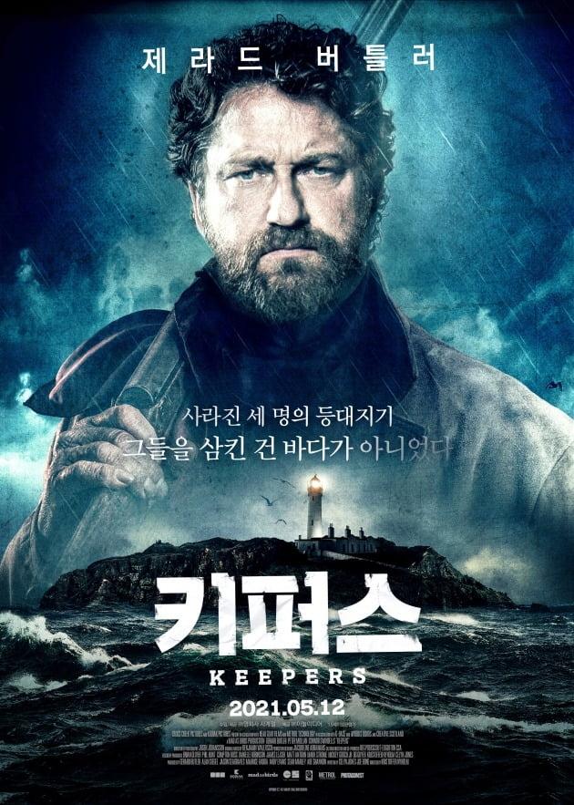 영화 '키퍼스' 포스터 / 사진제공=영화사 사계절