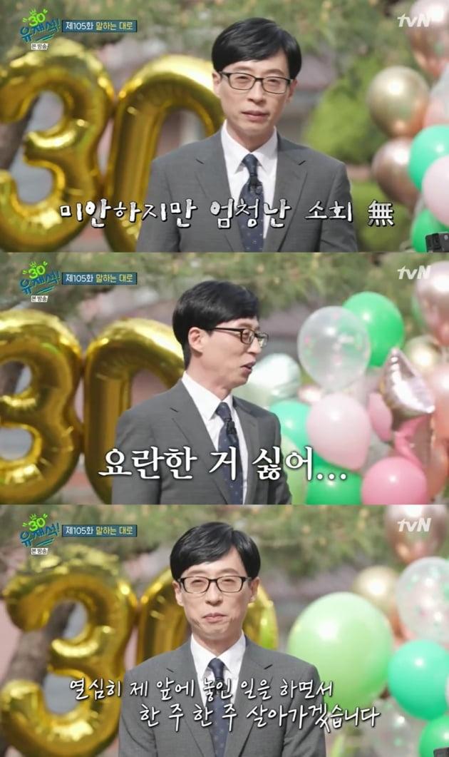 '유 퀴즈' 유재석/ 사진=tvN 캡처
