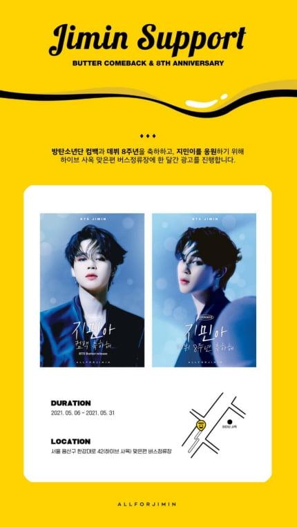 'BTS 컴백 초읽기' 지민 팬들 하이브 앞 버스정류장 광고 응원