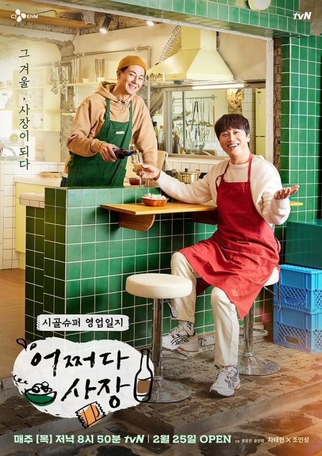 '어쩌다 사장' 포스터/ 사진=tvN 제공