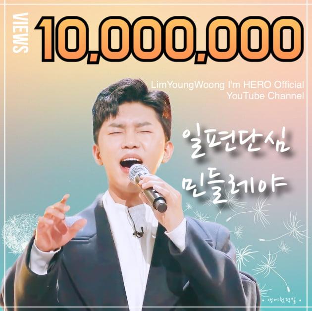 '또 천만' 임영웅, '일편단심 민들레', 1000만 뷰 돌파…류지광과 1대1 대결