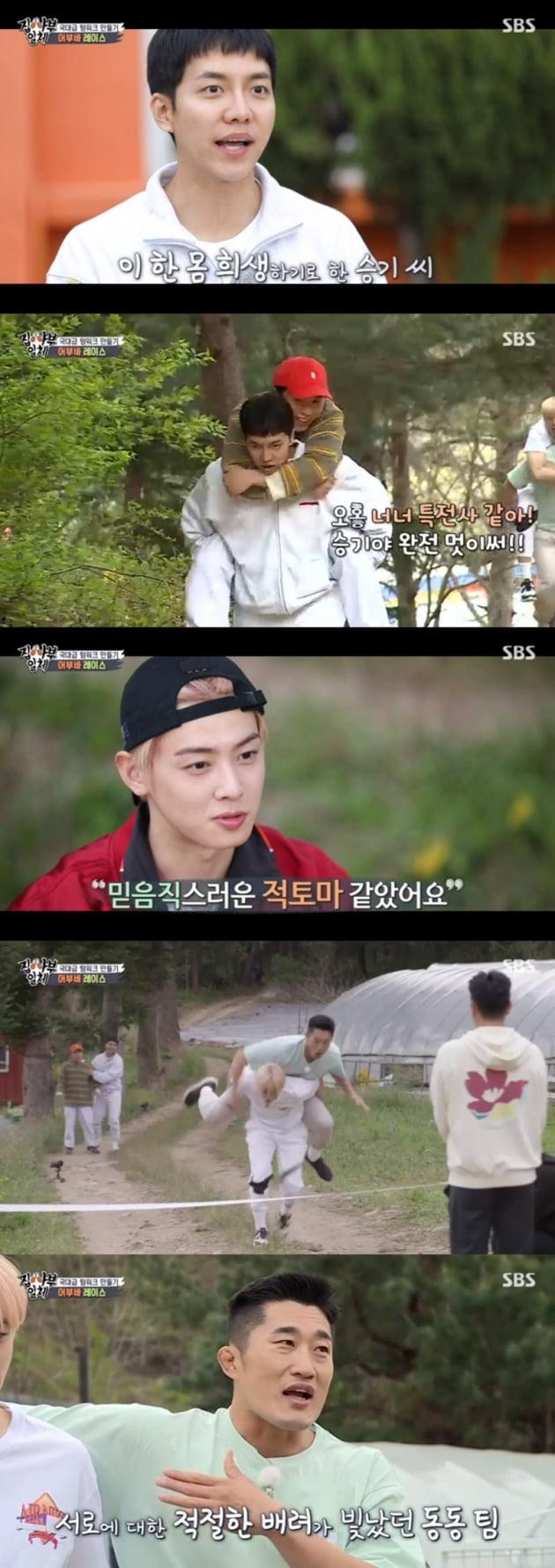'집사부일체' / 사진 = SBS 영상 캡처