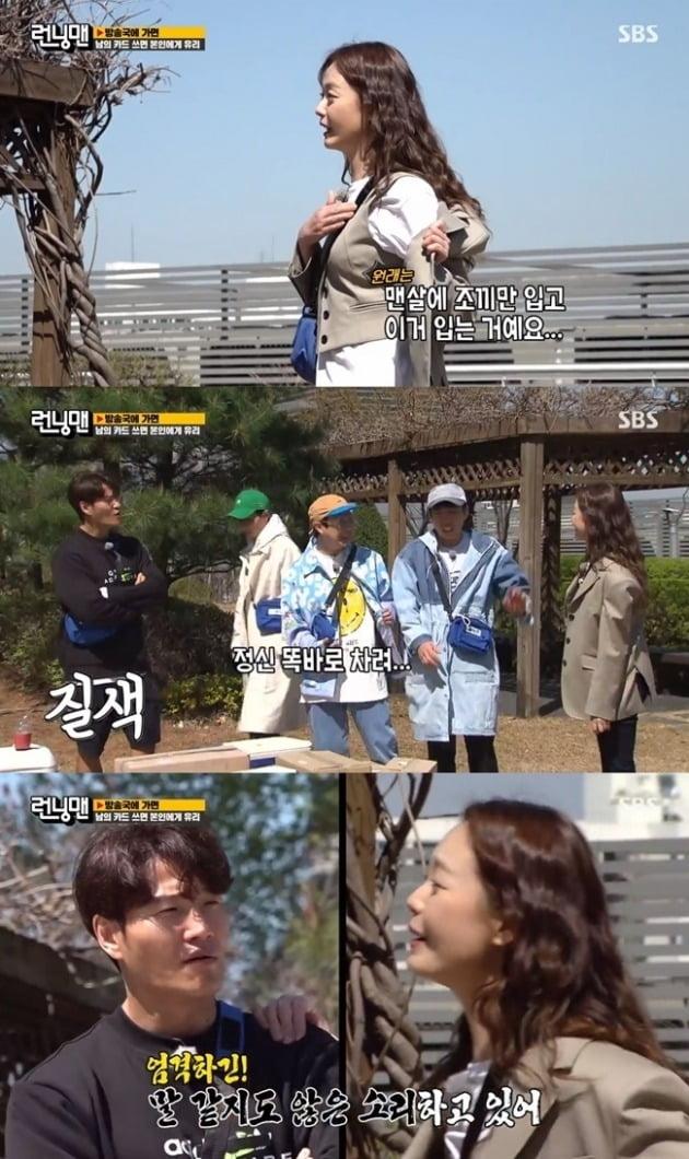 사진=SBS '런닝맨' 방송 화면.