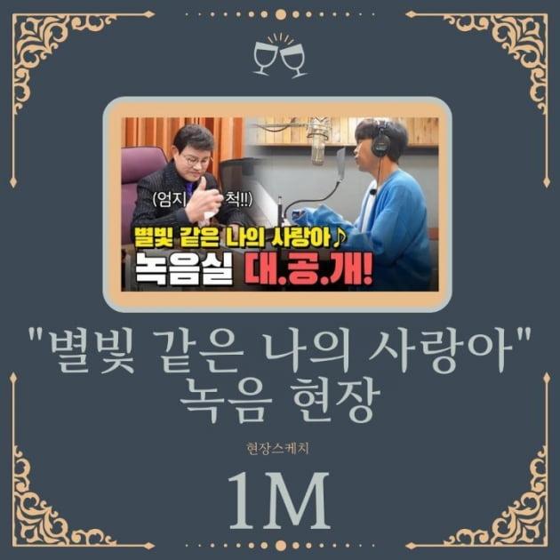 임영웅 '뜨면 백만'…'별빛같은 나의 사랑아' 100만뷰 돌파