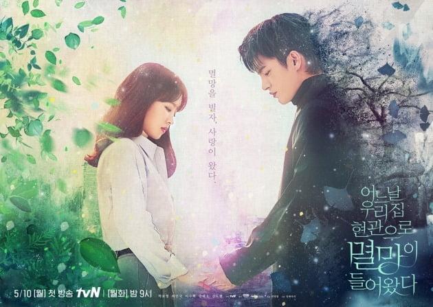 '멸망' 메인 포스터./사진제공=tvN