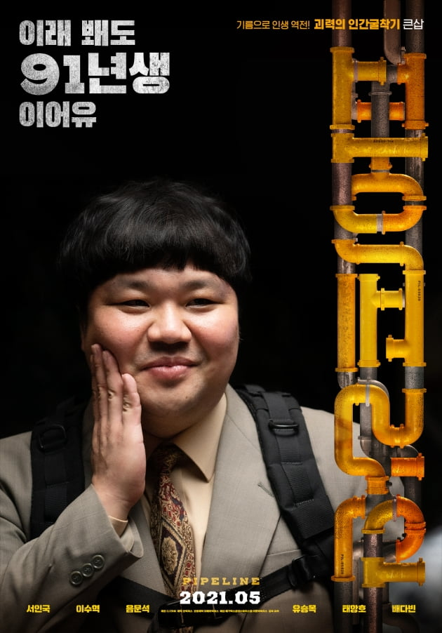 영화 '파이프라인' 캐릭터 포스터 / 사진제공=CJ ENM, 메가박스중앙㈜플러스엠