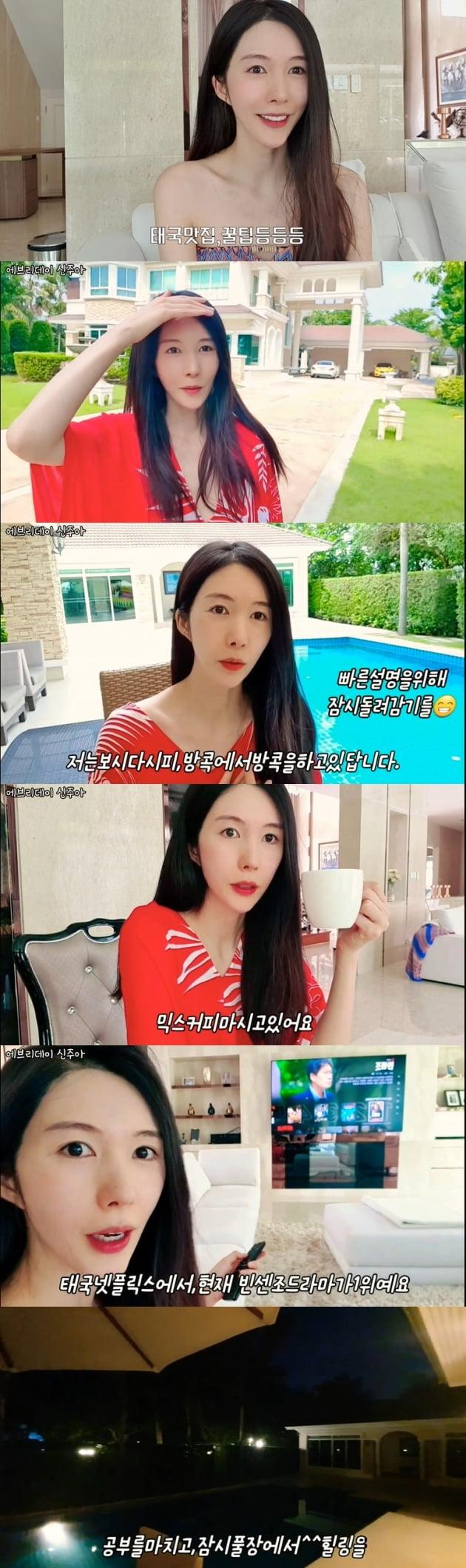 사진=신주아 유튜브 채널 영상 캡처