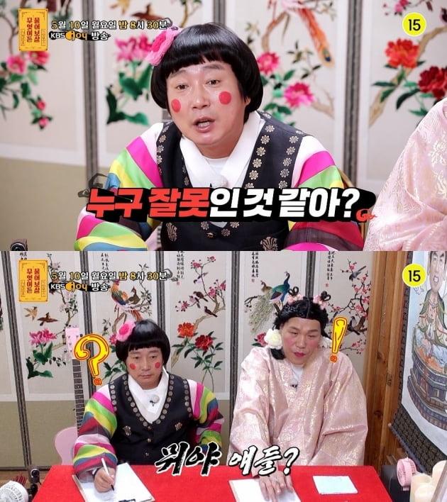 /사진=KBS Joy '무엇이든 물어보살' 예고편