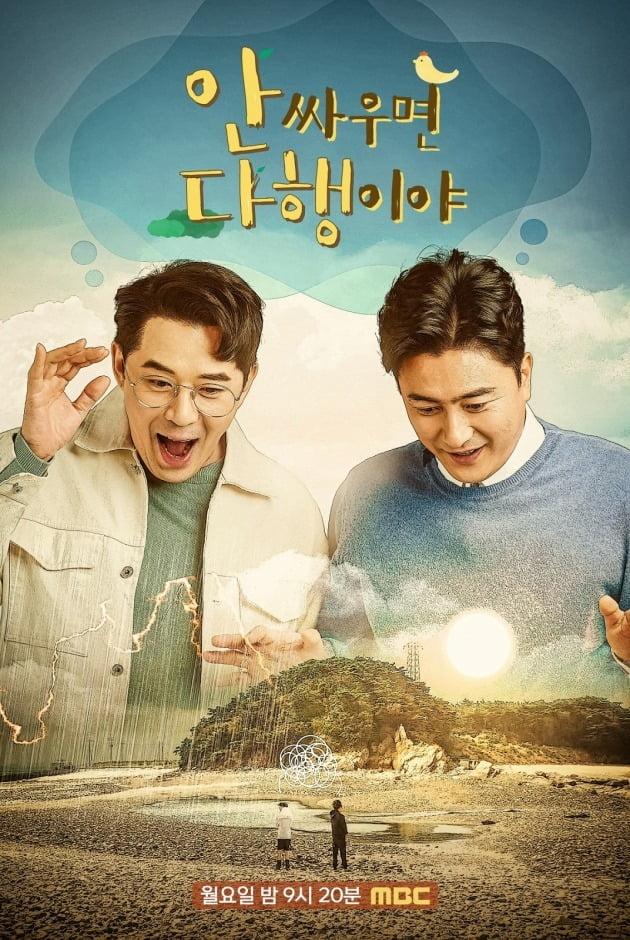 '안다행' 포스터./사진제공=MBC