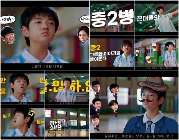 '라켓소년단' / 사진 = SBS 제공