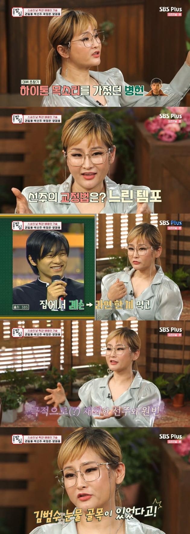 사진=SBS플러스 '강호동의 밥심' 방송 캡처
