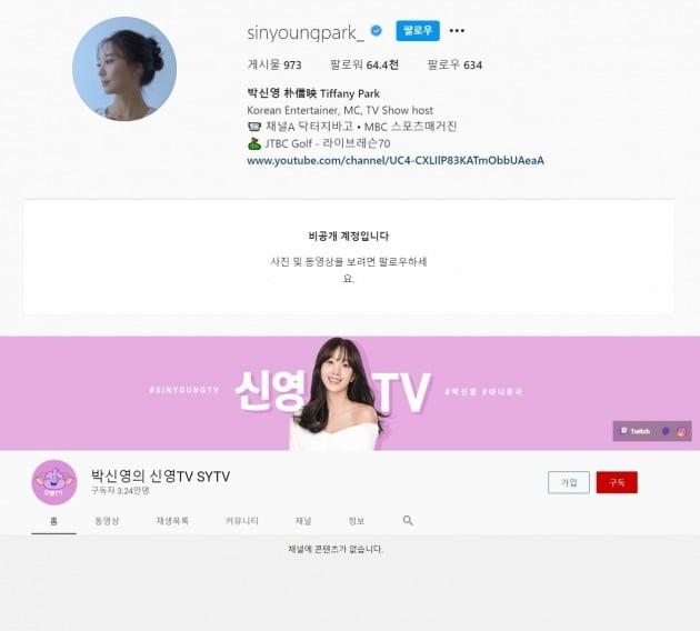 /사진=박신영 인스타그램(위), 유튜브 채널