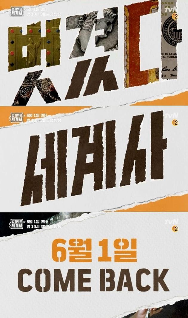 '벌거벗은 세계사' ./사진제공=tvN