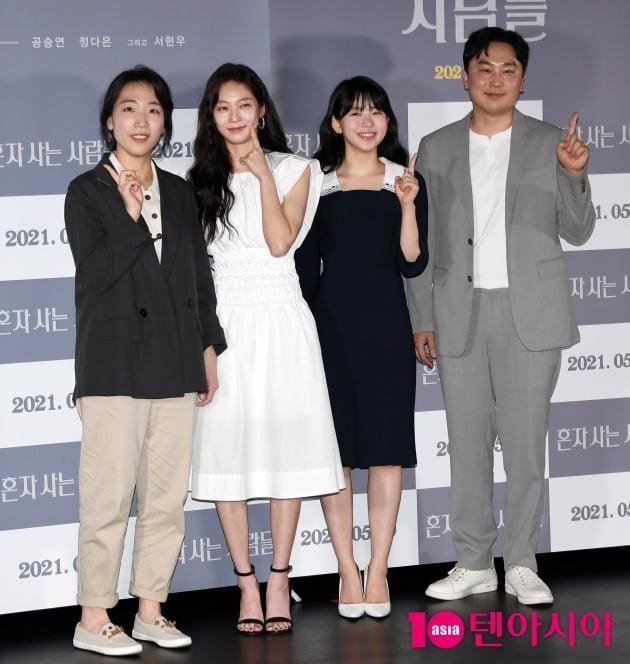 홍성은 감독(왼쪽부터), 배우 공승연, 정다은, 서현우가 11일 열린 영화 '혼자 사는 사람들' 언론시사회에 참석했다. / 조준원 기자 wizard333@