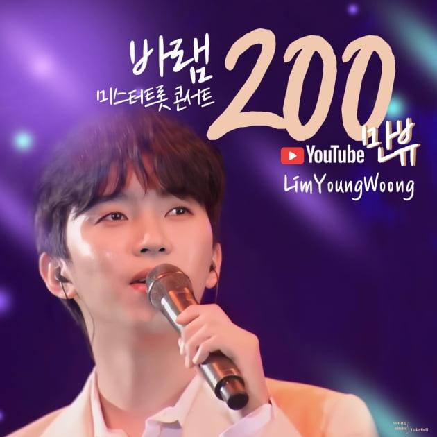 '숨만 쉬면 100만' 임영웅, '미스터트롯콘서트 바램 200만뷰 돌파
