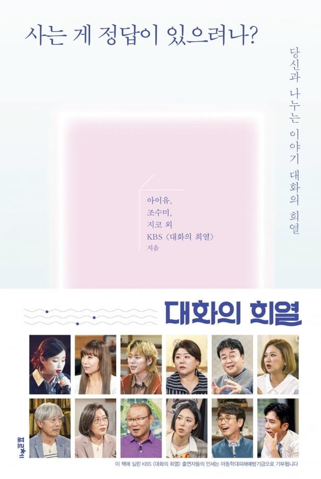 '사는 게 정답이 있으려나' 표지/ 사진=KBS2 제공