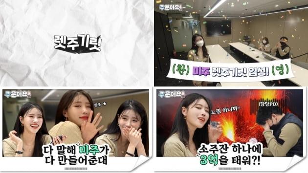 러블리즈 미주, 굿즈 제작 나선다…웹 예능 '주문이요' 14일 공개