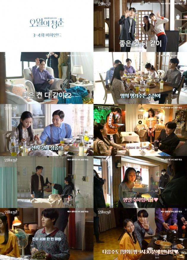 사진=KBS 2TV 월화드라마 '오월의 청춘' 3-4회 메이킹 영상 캡처
