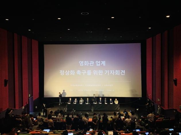 영화관 업계 기자회견./ 사진제공=한국상영관협회