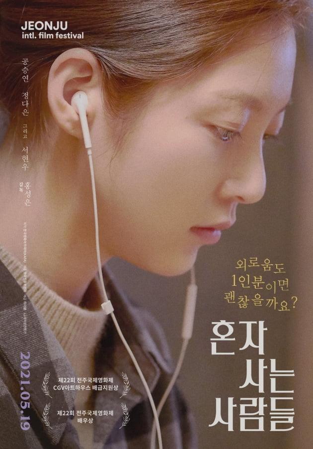 영화 '혼자 사는 사람들' 포스터 / 사진제공=KAFA, 더쿱