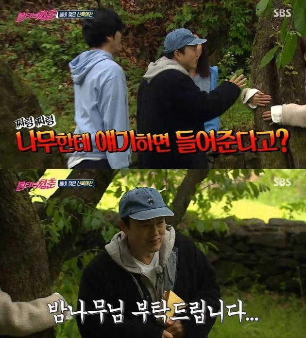 '불타는 청춘' 김광규/ 사진=SBS 캡처