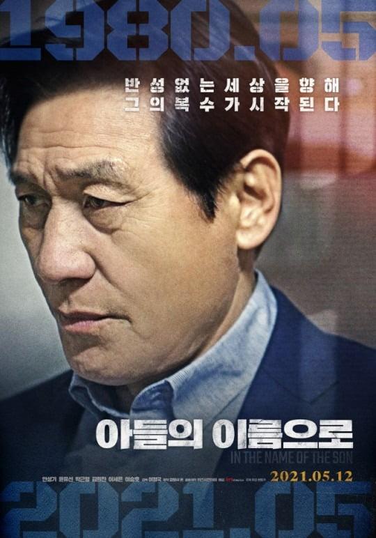 사진=영화 '아들의 이름으로' 포스터