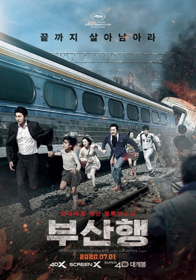 '변칙 개봉' 논란이 있었던 영화 '부산행'. / 사진제공=NEW