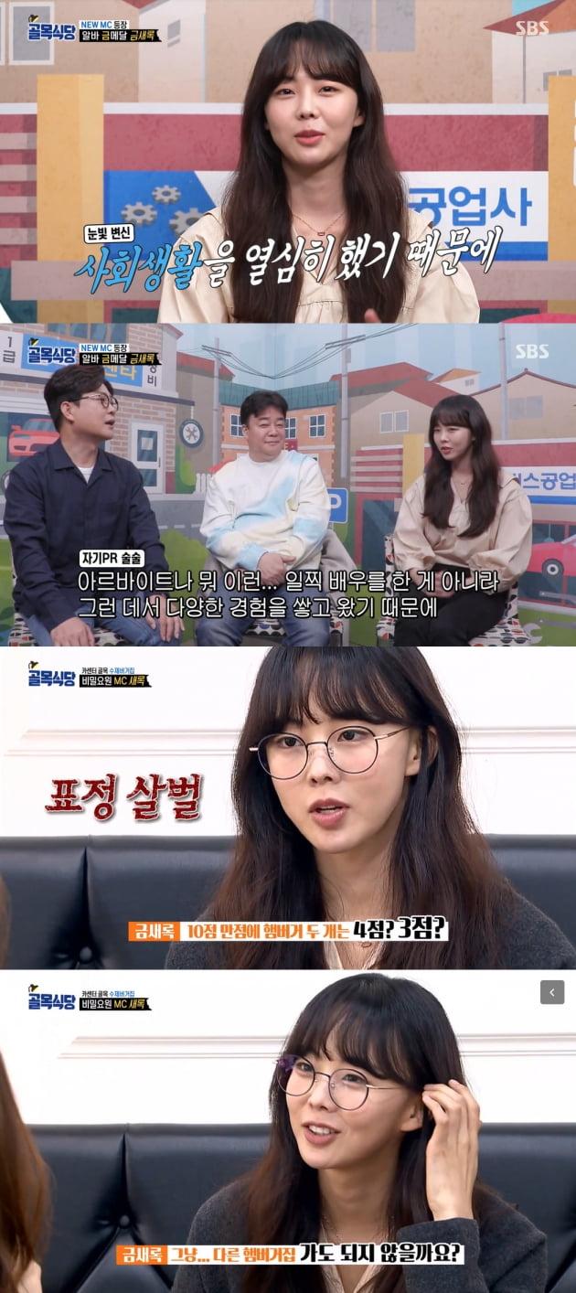 사진=SBS '골목식당' 방송 캡처