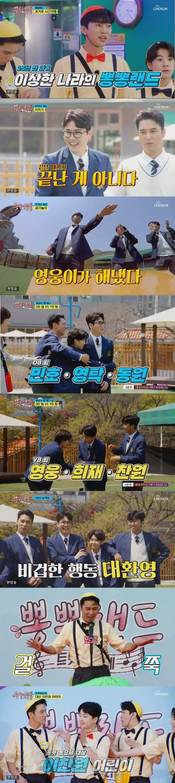 사진=TV CHOSUN '뽕숭아학당: 인생학교' 방송 캡처