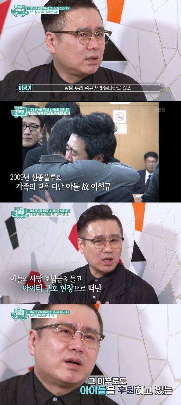 'TV는 사랑을 싣도' 배우 이광기/ 사진=KBS2 캡처
