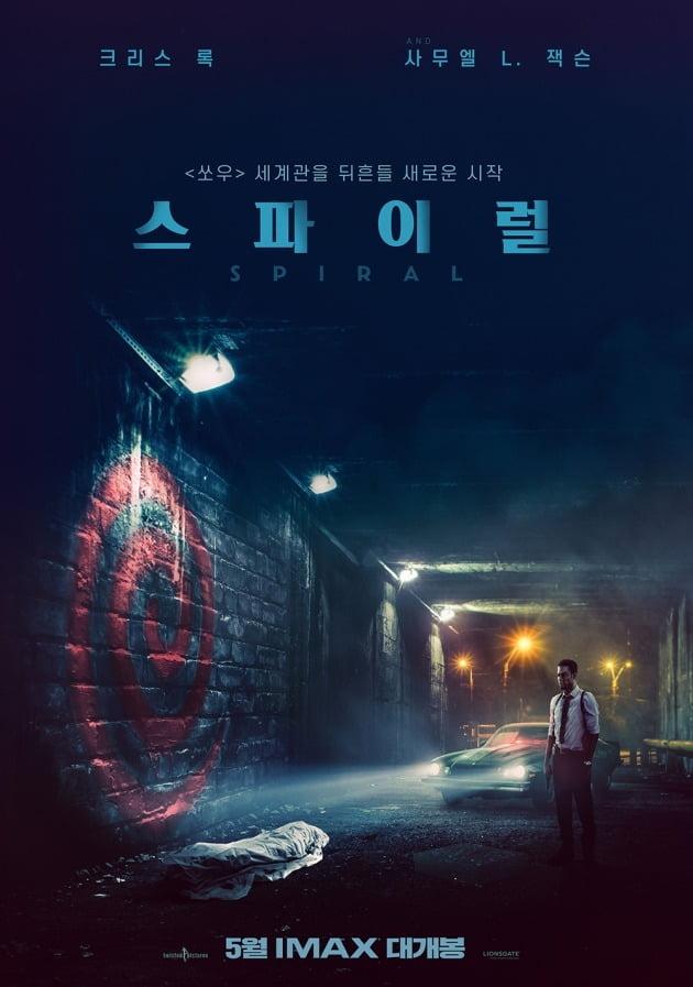 영화 '스파이럴' 포스터 / 사진제공=올스타엔터테인먼트