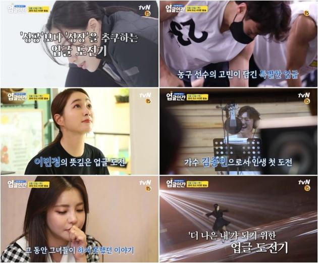 '업글인간' 예고/ 사진=tvN 제공