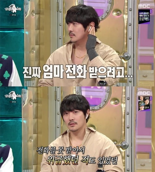 사진=MBC '라스' 방송 화면.
