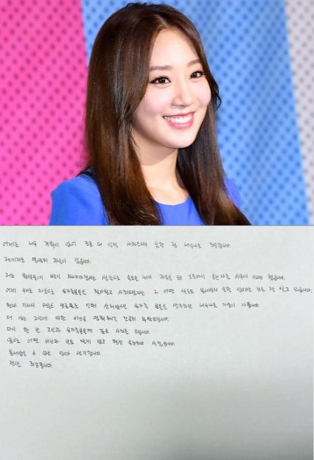 방송인 박신영의 자필 사과문/ 사진=인스타그램