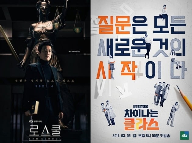 '로스쿨' '차이나는 클라스' 포스터./사진제공=JTBC