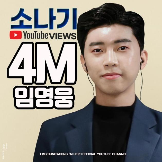 임영웅, '소나기' 영상 400만 돌파…데뷔 때부터 '완성형 가수'