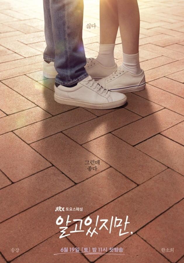 '알고있지만' 티저 포스터 공개./사진제공=JTBC