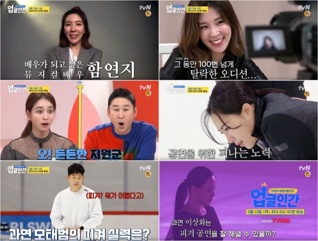 '업글인간' 5회/ 사진=tvN 제공