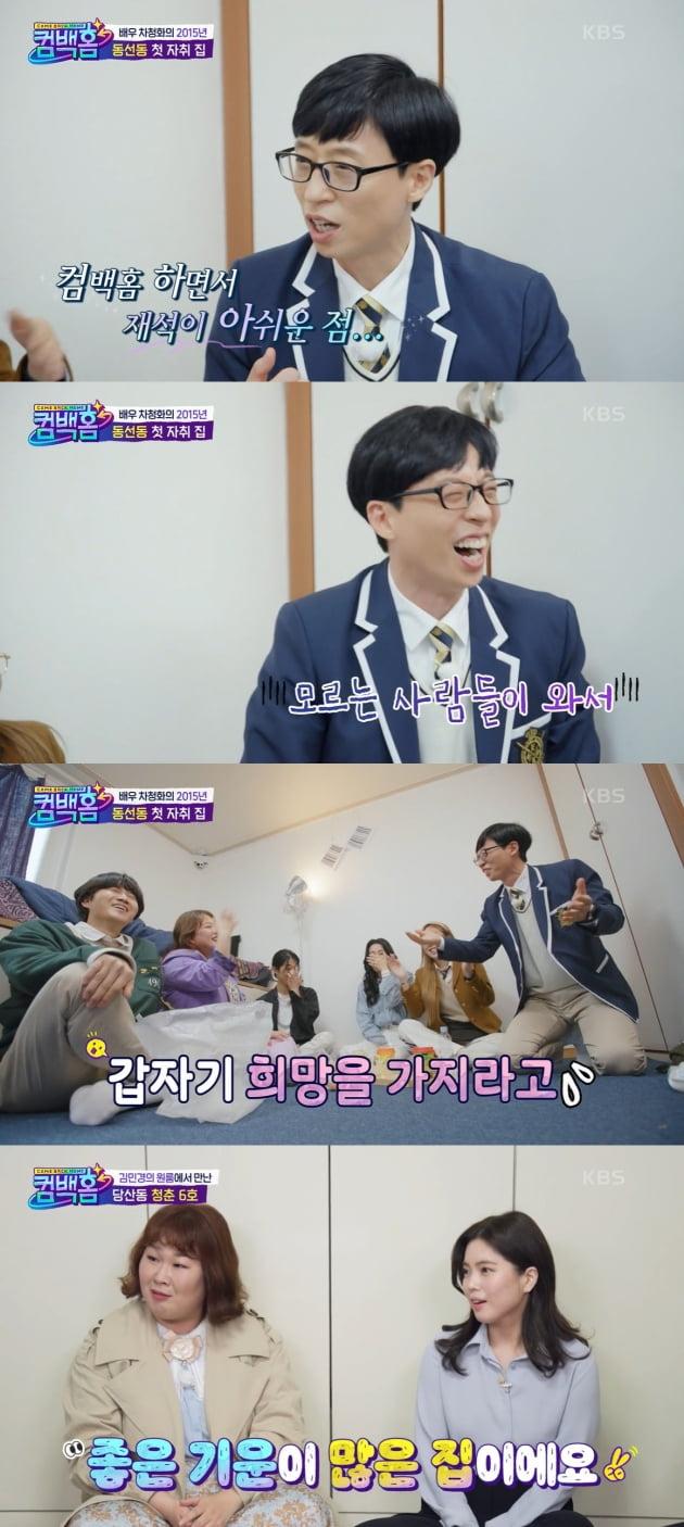 '컴백홈'/ 사진=KBS2 캡처
