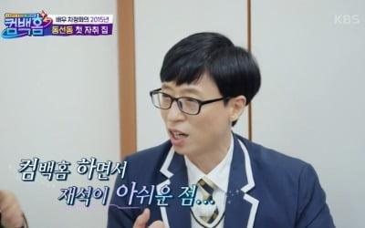 [정태건의 오예] 유재석도 무용지물인 무공감 예능 '컴백홈'