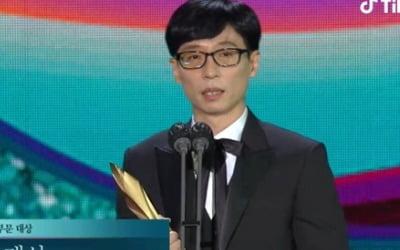 '2021 백상예술대상' 유재석X이준익 대상