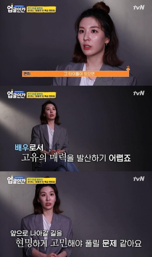 '업글인간' 함연지/ 사진=tvN 캡처