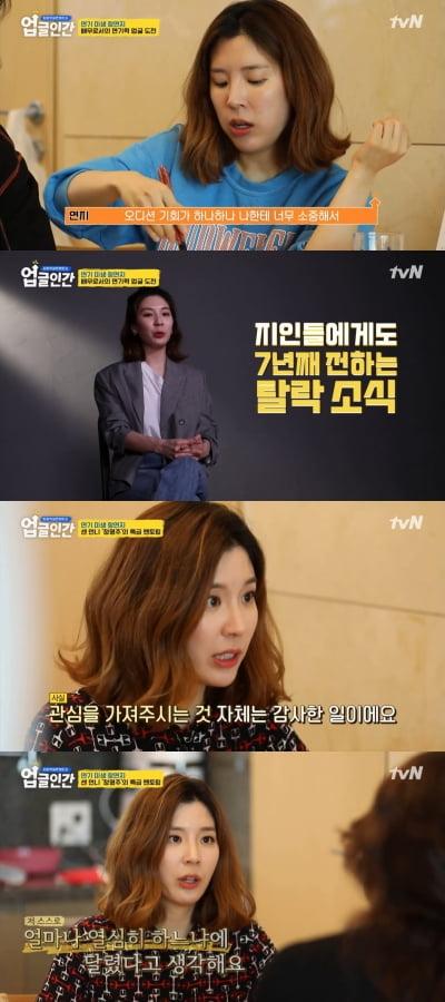 '오뚜기' 함연지, 재벌 3세 타이틀의 무게감