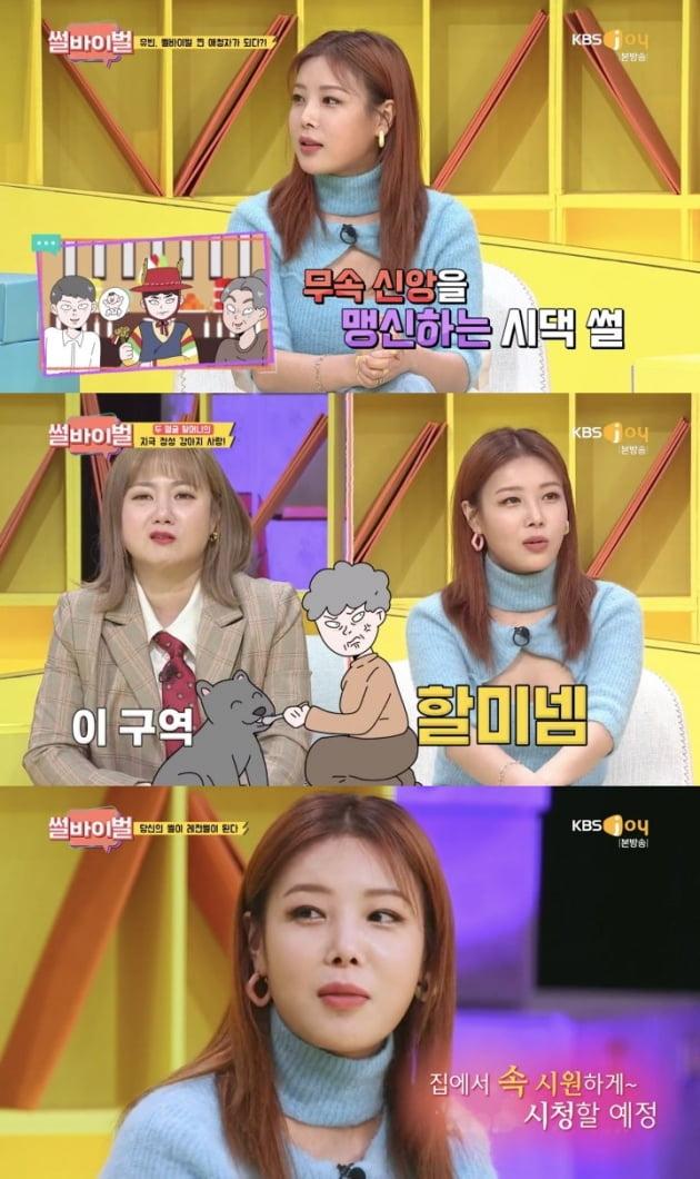 '썰바이벌' 14회 유빈/ 사진=KBS Joy 제공