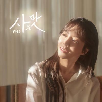 '미스트롯2' 眞 양지은, 오늘(14일) 데뷔