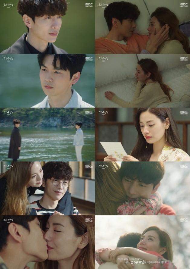사진=MBC '오! 주인님' 방송 화면.