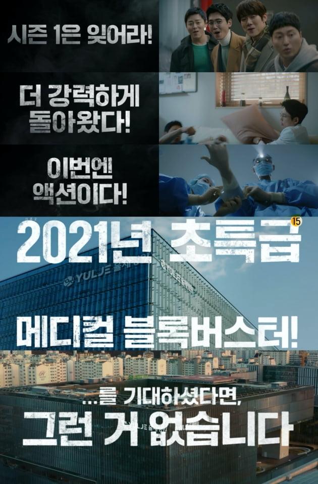 '슬기로운의사생활 시즌2' 1차 티저/ 사진=tvN 제공