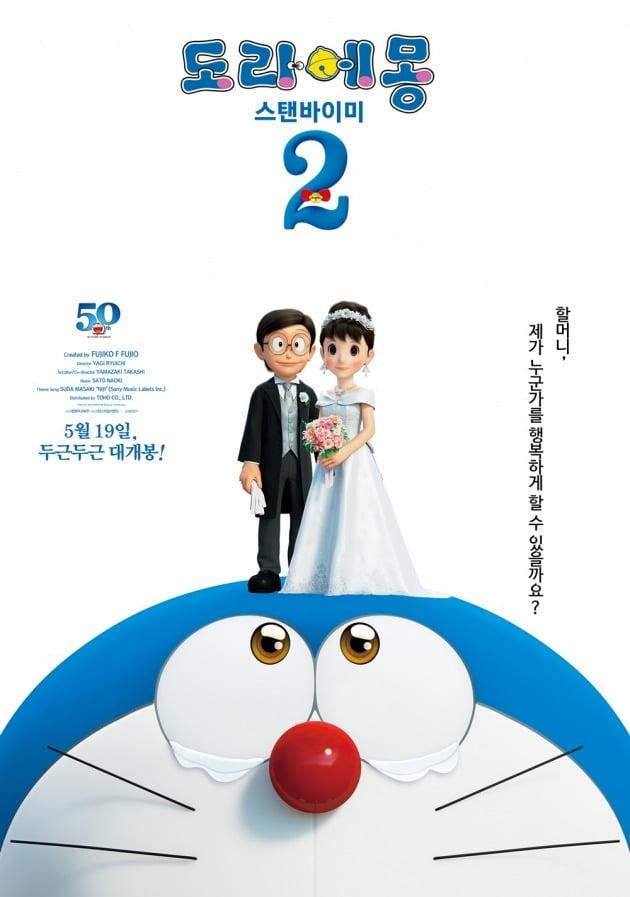 애니메이션 영화 '도라에몽: 스탠바이미2' 포스터 / 사진제공=스마일이엔티