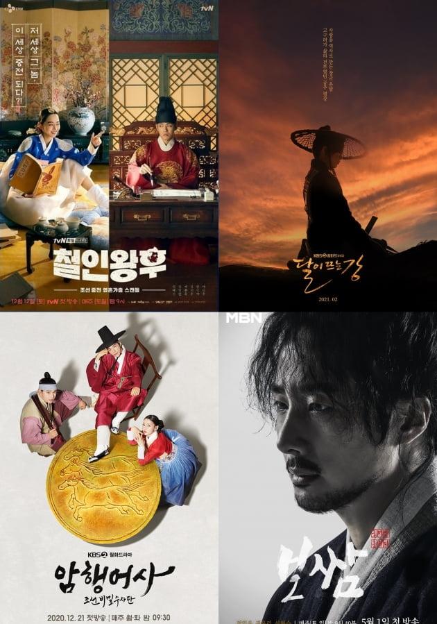 올해 방영된 사극 드라마 4편/ 사진=tvN, KBS, MBN 제공